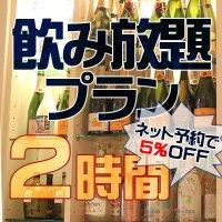 【飲み放題プラン】2時間2,000円コース【ネット予約で5%OFF!】
