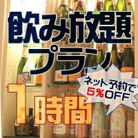 【飲み放題プラン】1時間1,500円コース【ネット予約で5%OFF!】