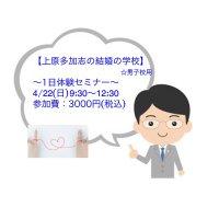 4/22 9:30-12:30 「上原多加志の結婚学校『1日体験セミナー』」