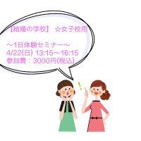 4/22 13:15-16:15「結婚の学校『1日体験セミナー』」