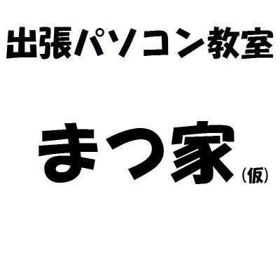 出張パソコン教室 まつ家(仮)