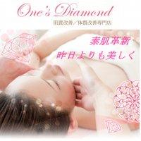 肌質/体質改善専門店  麻布十番 徒歩5分 One's Diamond  ワンズダイヤモンドのページへ行く
