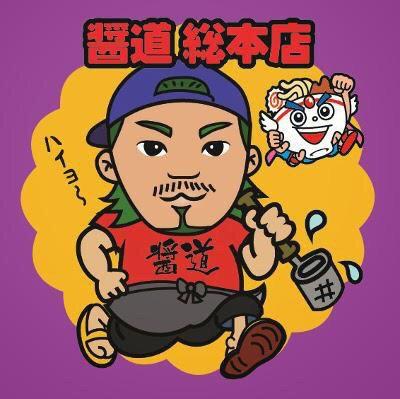 大田区の醤油ラーメン専門 醤道 馬込総本店