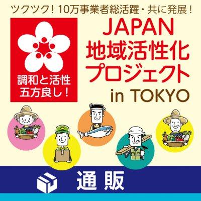 JAPAN地域活性化・事業者参加型 おすそわけ紹介プロジェクト inTOKYO