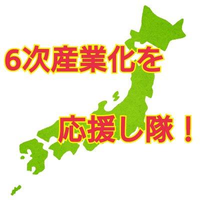 6次産業化を応援し隊!