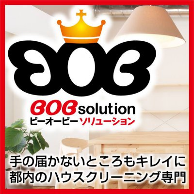 大掃除は新年に!エアコン・お風呂・キッチン換気扇のお掃除はBOBソリューション|板橋区|東京都|埼玉県