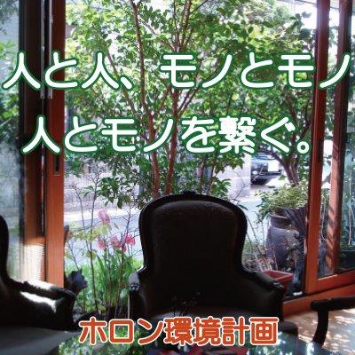 """ホロン環境計画(企画・商品部)・サロン""""&""""(and)"""