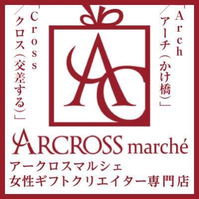 大切なひとへのプレゼント <アークロスマルシェ> アクセサリー&プリザーブドフラワー