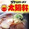 太陽軒 米子角盤店