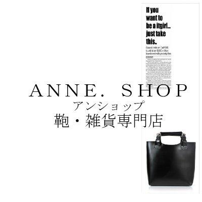 鞄・雑貨専門店anne.shop(アンショップ)