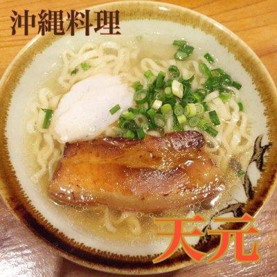 沖縄料理 天元