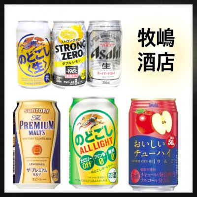 有限会社 牧嶋酒店(お酒、食品、日用雑貨などを販売する横浜市神奈川区)