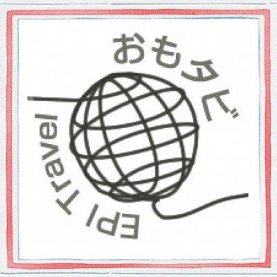 EPIトラベル〜日本最大級のおもしろ旅行〜