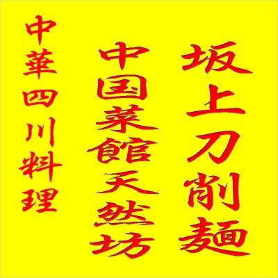 中国菜館 天然坊