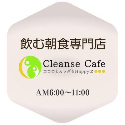 飲む朝食専門店 クレンズカフェ