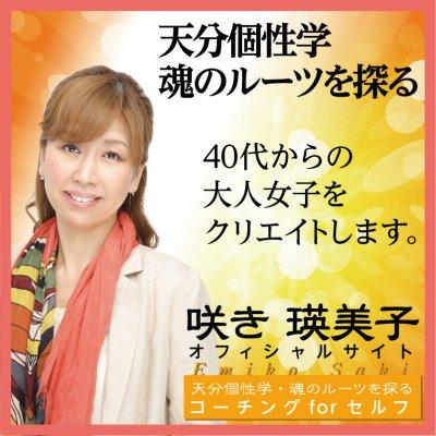コーチングforセルフ・咲き瑛美子オフィシャルサイト