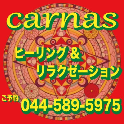 carnas/ヒーリング&リラクゼーション/癒しの気