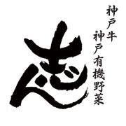 神戸牛・神戸有機野菜  三宮「神戸牛 志ん(しん)」で特別なお食事を JR神戸線三ノ宮駅西口 徒歩5分