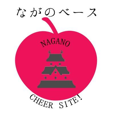 長野県応援サイト・ながのベース
