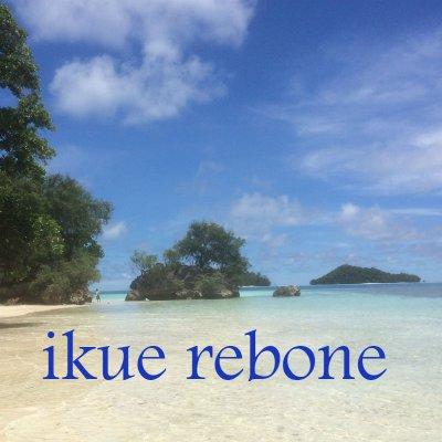 『ikue reborn』が引き算の健康法で不調のお悩みに応えます!by Grow Blessed 足圧深層リンパセラピー・ファスティング・メタトロン・HGHなどをご紹介中。