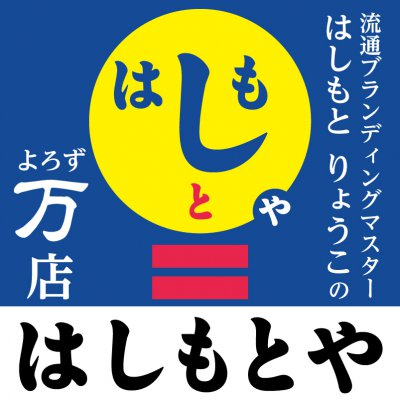 万屋『はしもとや』鶴川・町田・新百合ヶ丘