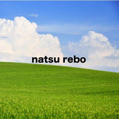 natsu rebo