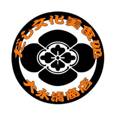 だし文化美食処 大永清商店