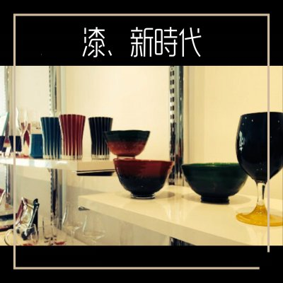 漆ガラス|漆、新時代