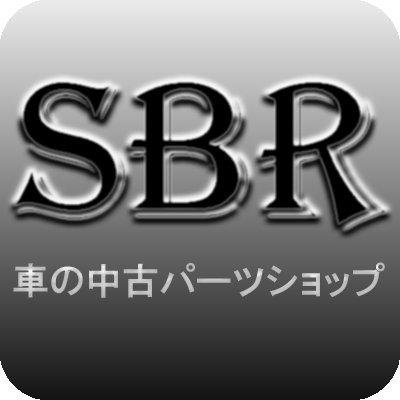 SBR・車の中古パーツショップ