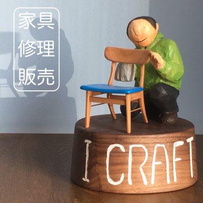 家具が贈る家族の木繋~I CRAFT~