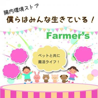 〜菌活ショップ〜 Farmer's