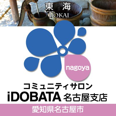コミュニティサロン iDOBATA 名古屋支店