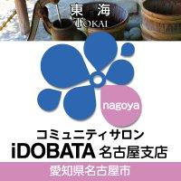 コミュニティサロン iDOBATA 名古屋支店のページへ行く