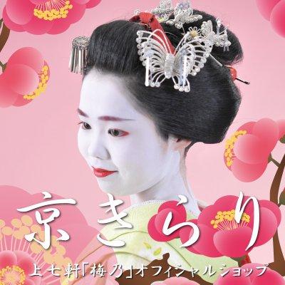 京きらり ~京都のお茶屋「上七軒 梅乃」オフィシャルショップ~