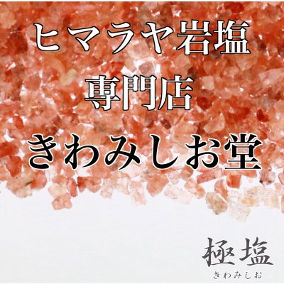 ヒマラヤ岩塩専門店「きわみしお堂」