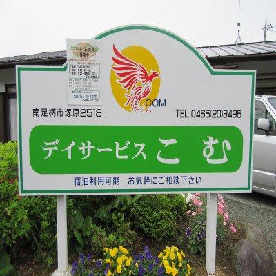 神奈川県南足柄市のデイサービス こむ