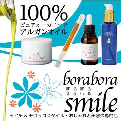 borabora-smile ぼらぼら すまいる