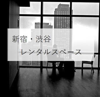 新宿・渋谷 レンタルスペース