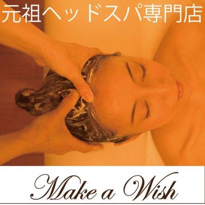 元祖ヘッドスパ専門店『 Make a Wish』  銀座店・表参道店