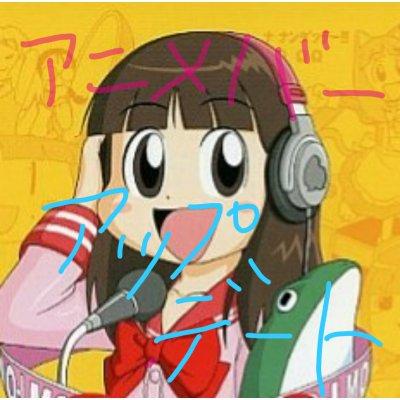 【アニメBar UP DATE 】