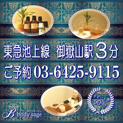 女性専用サロン Bodysage 大田区 御嶽山駅徒歩3分