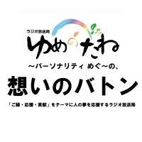 ゆめのたね放送局 番組名「想いのバトン」東日本チャンネル 水曜日 20:00 - 20:30  【パーソナリティ めぐ】