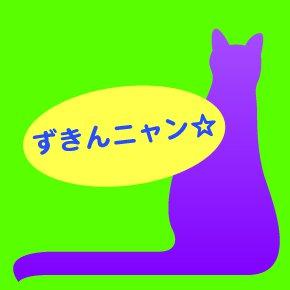 ずきんニャン 猫グッズSHOP