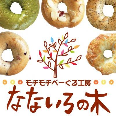 べーぐる工房 「なないろの木」 大井町駅徒歩5分