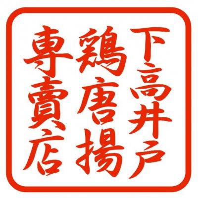 下高井戸 鶏唐揚専賣店