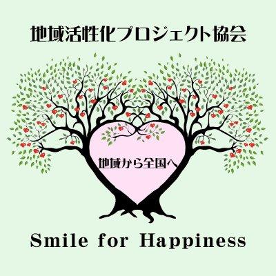 地域活性化プロジェクト協会 ~Smile for Happiness~