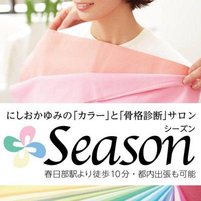 season(シーズン)