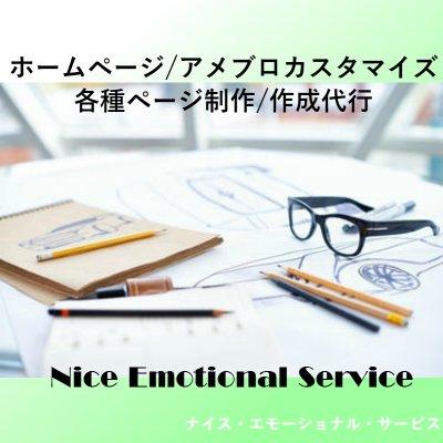 ページ制作/作成代行のナイス・エモーショナル・サービス