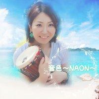 音色〜NAON〜