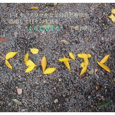 くらしやすく-レイキ、アロマ、カラーセラピー、自然療法を中心とした日々をくらしやすくするお店 - 代々木・参宮橋・初台